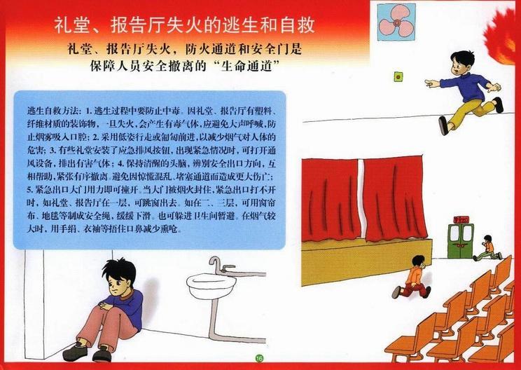 校园消防安全宣传图片